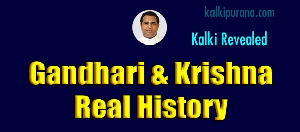 Gandhari and Sree Krishna - real history, revealed by Kalki - kalkipurana.com