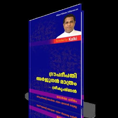 Book Draupadi Malayalam - kalkipurana.com