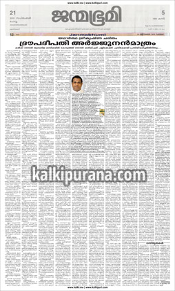 Draupadeepathi Arjunanmathram - Sree Krishna - Kalki revealed, published in Janmabhumi Malayalam Daily on 21 September 2010.